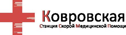 Ковровская городская станция скорой медицинской помощи